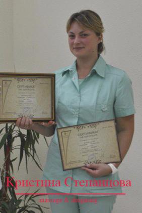 Кристина Степанцова мастер массажа и шугаринга